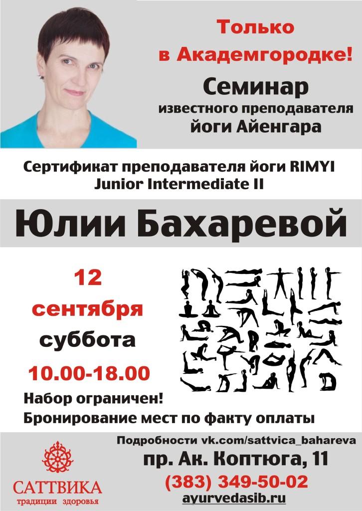 Юлия Бахарева 12.09.15