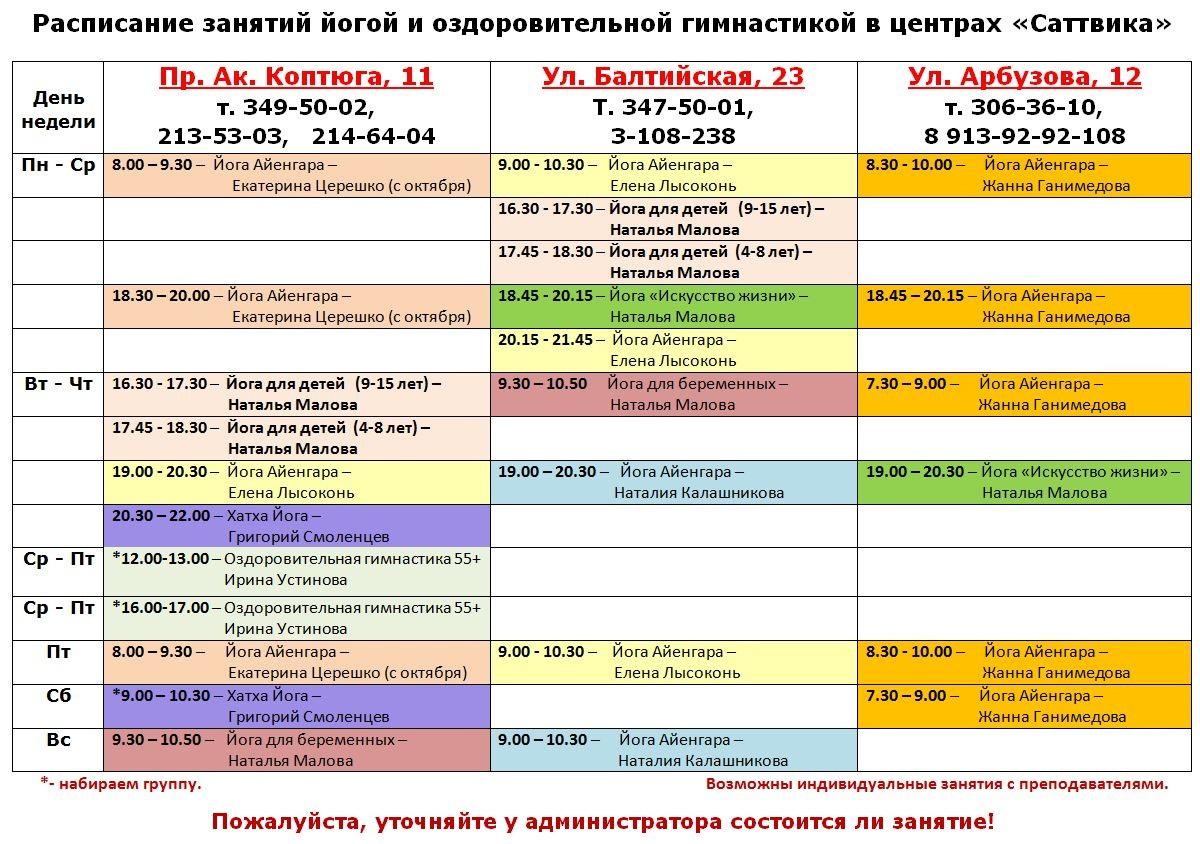 !!Расписание 2015 -3 центра