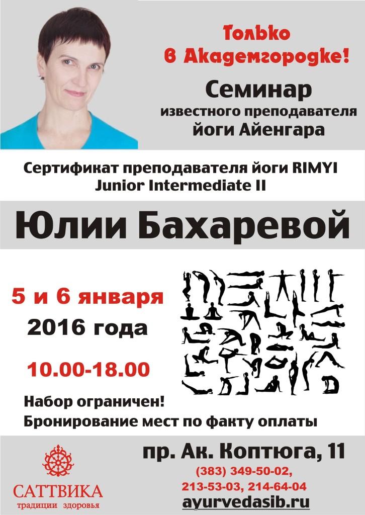 Ю.Бахарева янв16
