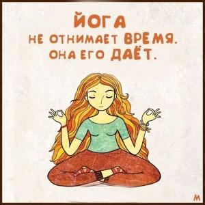 йога дает время
