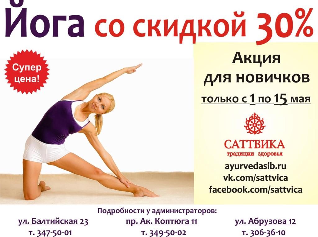 йога со скидкой 1